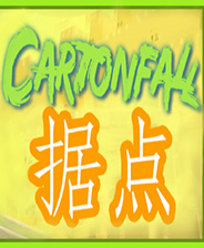 Cartonfall据点