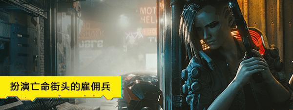 E3:《赛博朋克2077》Steam国区298元 支持国语配音