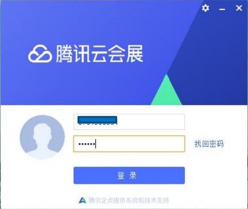 騰訊云會展官網下載