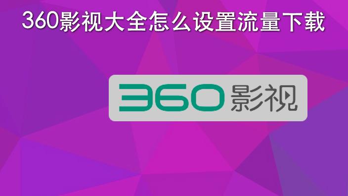 360影视大全怎么设置流量下载