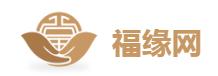 福缘慧众(北京)文化艺术有限公司