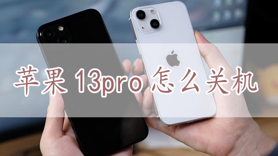苹果13pro怎么关机