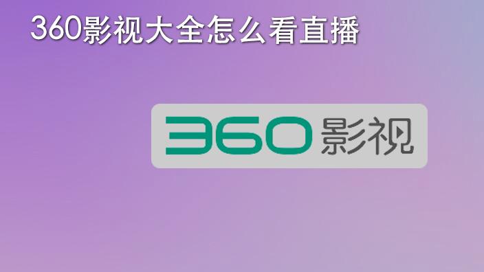 360影视大全怎么看直播