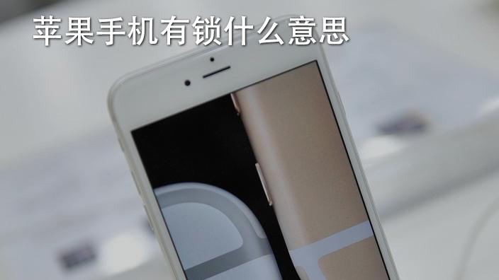 苹果手机有锁什么意思