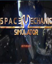 太空�C械模�M器