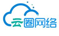 东莞市云圈网络科技有限公司