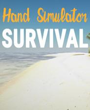 手掌模拟器生存
