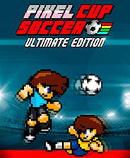 像素世界杯足球赛终极版