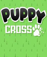 幼犬十字架