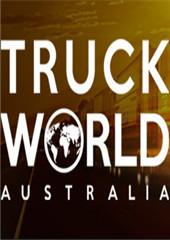 货车世界澳大利亚
