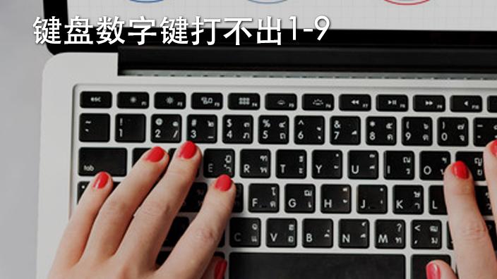 键盘数字键打不出1-9