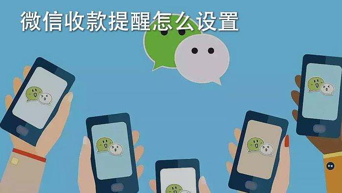 微信群收款提醒怎么设置