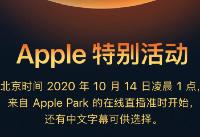 iPhone 12什么�r候上市