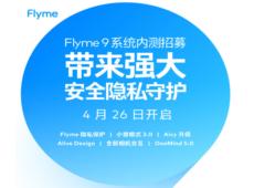 魅族flyme9内测报名答题入口在哪 魅族flyme9内测答题答案