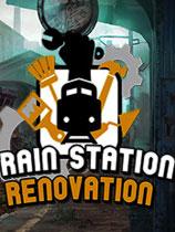 火车站改造游戏