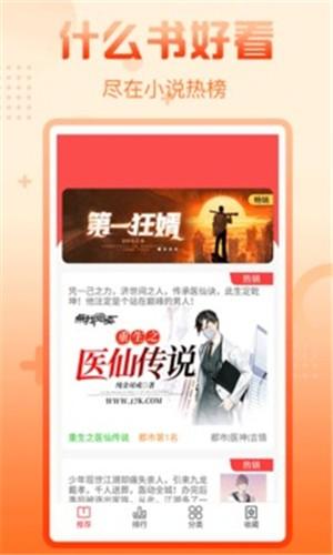 小说热榜app下载