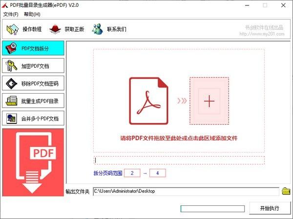 PDF批量目�生成器(ePDF)
