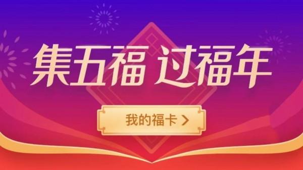 马云的福字图片大全 支付宝2019集五福马云的福