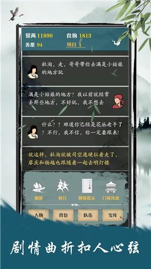 侠道江湖电脑版