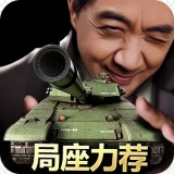 我的坦克我的团九游版