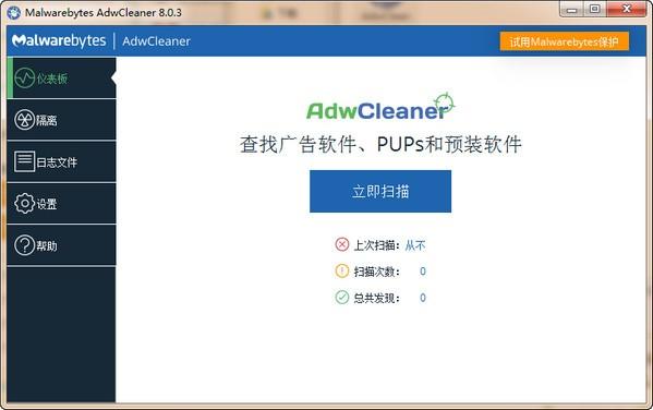 Malwarebytes AdwCleaner(广告软件清理软件)