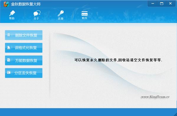 金秋数据恢复大师下载 v2.1官方版