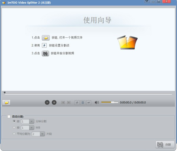 ImTOO Video Splitter-ImTOO Video Splitter(视频分割工具)下载 v2.2.0官方版
