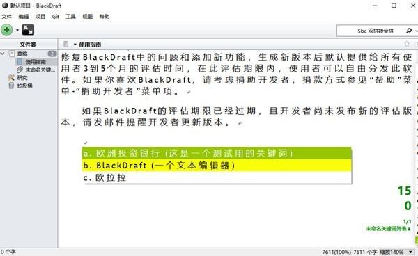 BlackDraft(文�W�草稿��作�件)