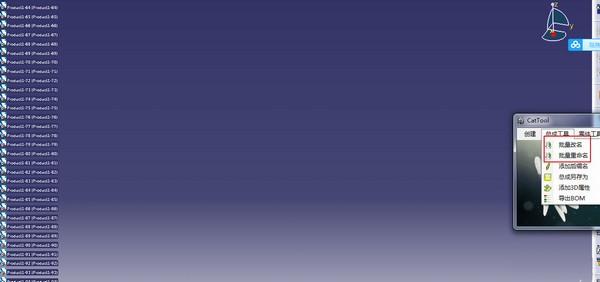CATIA辅助软件