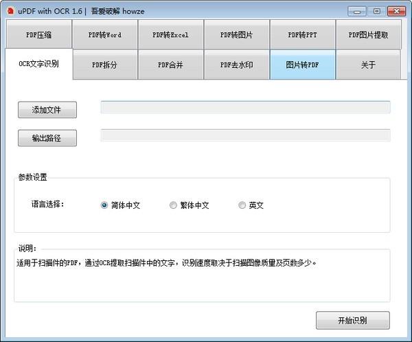 uPDF(PDF工具箱)