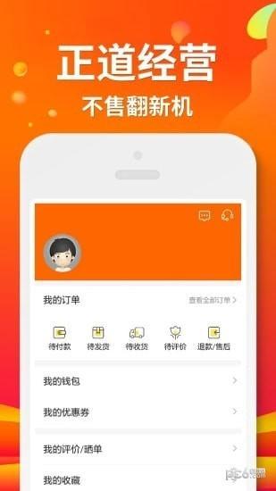 闲至优品app下载