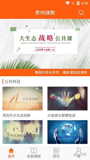 贵州继教app