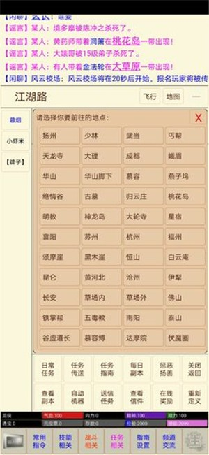 �P墨江湖��X版