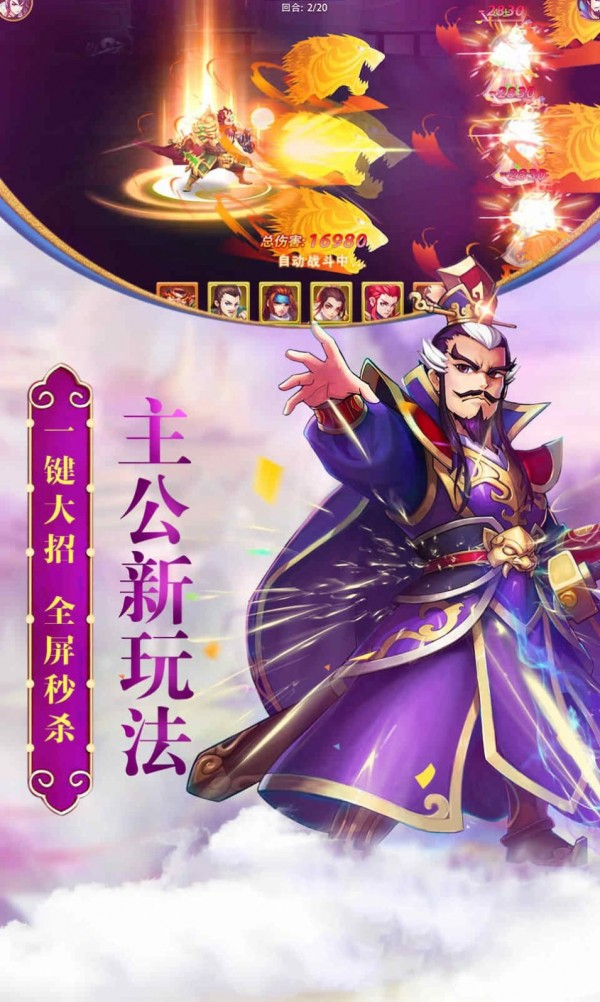 神剑三国(图4)