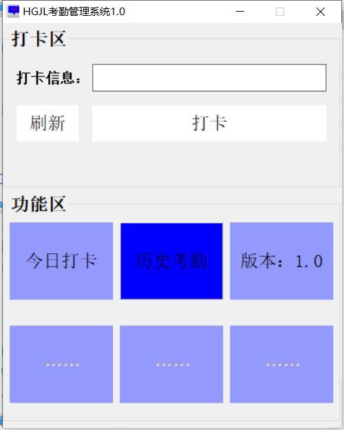 HGJL考勤管理系统