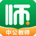 中公教师考试电脑版