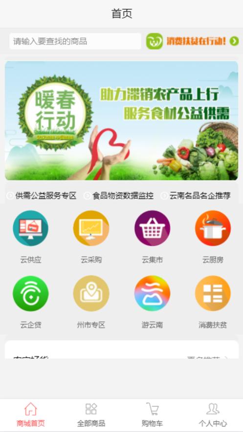 云品荟iOS