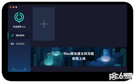网易uu加速器Mac版