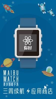 麦步手表电脑版