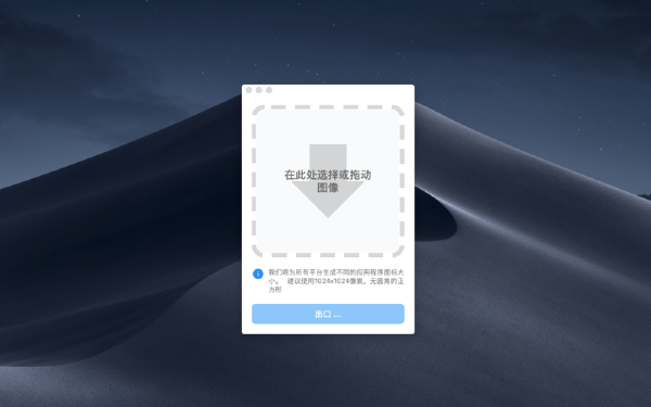 Store Assets Generator Mac版