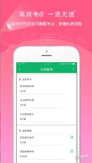 自考优题库app下载