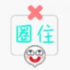 圈住微笑iOS