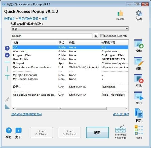 Quick Access Popup(快速启动器)