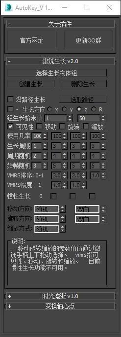 Autokey-Autokey(3dsmax室内生长动画脚本插件)下载 v1.0