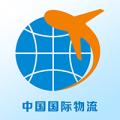 国际物流信息平台