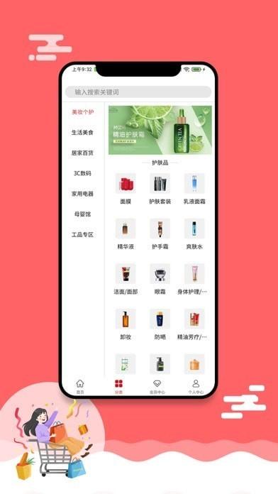 悟空优品iOS