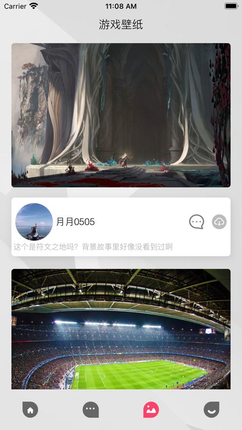 游乐宇宙iOS