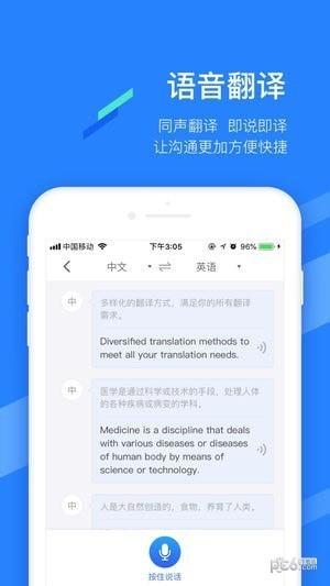 翻译狗app下载