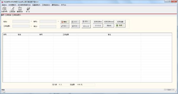 企业北京农商银行企业网银软件