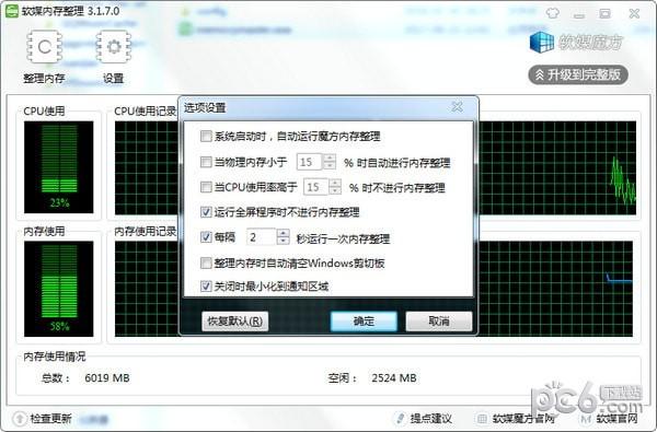 软媒内存整理工具